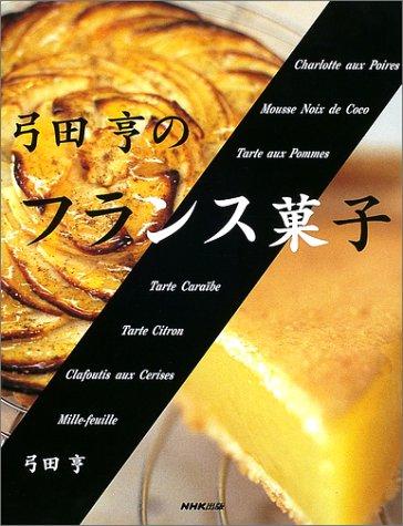 弓田亨のフランス菓子の詳細を見る