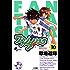 ファンタジスタ(10) (少年サンデーコミックス)