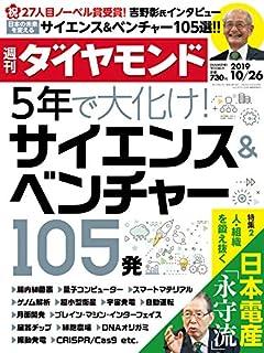 週刊ダイヤモンド 2019年 10/26号 [雑誌] (5年で大化け!サイエンス&ベンチャー105発)
