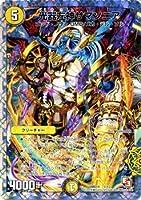 光器左神サマソニア 限定収録 ホロ仕様 デュエルマスターズ スーパーデッキ OMG dmd14-001
