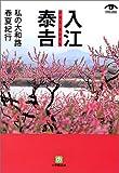 入江泰吉 私の大和路―春夏紀行 (小学館文庫) 画像
