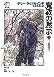 魔教の黙示〈1〉ラール卿帰還せず―「真実の剣」シリーズ第6部 (ハヤカワ文庫FT)