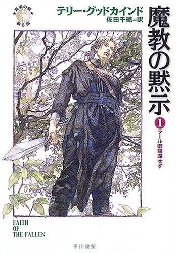 魔教の黙示〈1〉ラール卿帰還せず―「真実の剣」シリーズ第6部 (ハヤカワ文庫FT)の詳細を見る