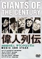 20世紀の巨人 偉人列伝 ルイ・アームストロング~ジェームス・ブラウン他 サウンドとリズム [DVD]