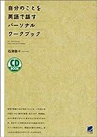 自分のことを英語で話すパーソナルワークブック (CD book)