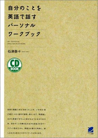 自分のことを英語で話すパーソナルワークブック (CD book)の詳細を見る