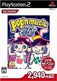 ポップンミュージック10 (コナミザベスト) 画像