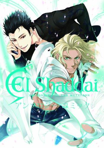 El Shaddai アンソロジーコミック (Gファンタジーコミックス)の詳細を見る