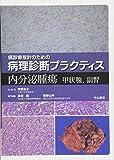 内分泌腫瘍 甲状腺・副腎 (癌診療指針のための病理診断プラクティス)