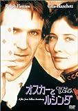 オスカーとルシンダ (初回限定生産) [DVD]