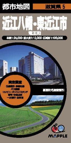 都市地図 滋賀県 近江八幡・東近江市 竜王町 (地図 | マップル)