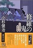修羅の鬼―三人佐平次捕物帳 (時代小説文庫)