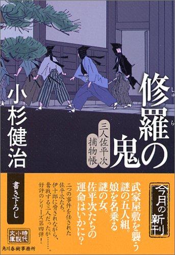 修羅の鬼―三人佐平次捕物帳 (時代小説文庫)の詳細を見る