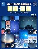 流星・隕石―宇宙からのメッセージを調べよう (教えて!21世紀星空探検隊)