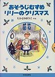 おそうじむすめリリーのクリスマス (おはなしよむよむシリーズ)