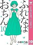ふれなばおちん 10 (マーガレットコミックスDIGITAL)