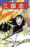三国志 (16) 曹操の智謀 (希望コミックス (61))