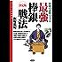 最強棒銀戦法:決定版 棒銀の必勝バイブル スーパー将棋講座