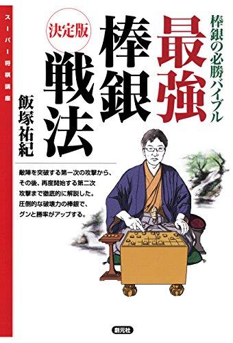 最強棒銀戦法:決定版 棒銀の必勝バイブル スーパー将棋講座 -
