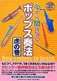 New Sounds In Brass 今さら聞けないポップス奏法 虎の巻  【DVD付き】