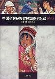 中国少数民族歌垣調査全記録〈1998〉