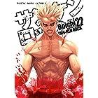 サンケンロック  22巻 (ヤングキング・コミックス)