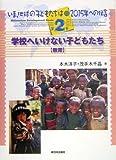 いま、地球の子どもたちは―2015年への伝言〈2〉学校へいけない子どもたち(教育)