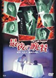 最後の晩餐[DVD]