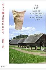 ホツマ縄文日本のたから 単行本
