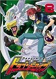 ドラゴンドライブ(8) [DVD]