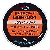 AZ(エーゼット)  BGR-004 自転車用 セラミックグリス 50g [ボロンナイトライド配合]/自転車グリース/自転車グリス/グリス/グリース BG083