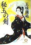 秘玉の剣 (徳間文庫)