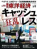 週刊東洋経済 2019年3/9号 [雑誌]