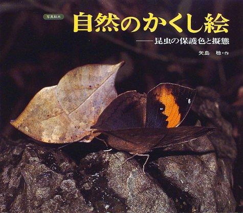 写真絵本 自然のかくし絵―昆虫の保護色と擬態の詳細を見る