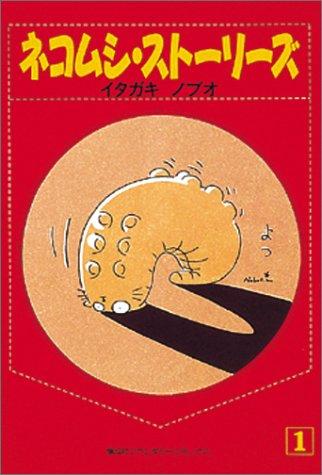 ネコムシ・ストーリーズ (1) (ファンタジーコミックス)の詳細を見る