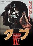タフ PART IV-血の収穫篇- [DVD]