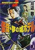 怪奇・夢の城ホテル―逢摩時雄の奇妙な事件簿 (ハヤカワ文庫JA)