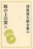 司馬遼太郎全集 第26巻 坂の上の雲 三