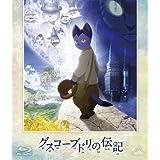 グスコーブドリの伝記 [Blu-ray]