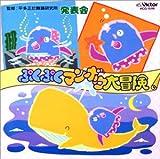 96おゆうぎ会・学芸会用CD1