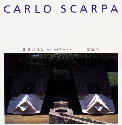 建築の詩人 カルロ・スカルパの詳細を見る