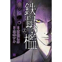 鉄鼠の檻(3) (少年マガジンエッジコミックス)