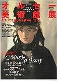 オルセー美術館展~19世紀芸術家たちの楽園~のすべてを楽しむ公式ガイドブック (ぴあMOOK)