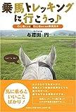 乗馬トレッキングに行こうっ―初心者による超初心者のための乗馬読本