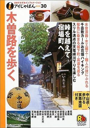 木曽路を歩く (アイじゃぱん)