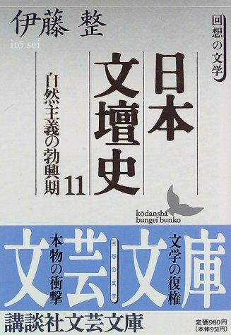 日本文壇史11 自然主義の勃興期 (講談社文芸文庫)
