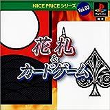 NICE PRICEシリーズVol.3花札&カードゲーム