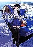 ゼロ エンジェル ~爽碧の堕天使~(4): YKコミックス (ヤングキングコミックス)