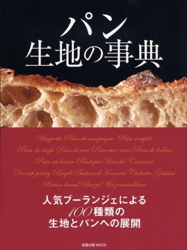 パン生地の事典―人気ブーランジェによる100種類の生地とパンへの展 (旭屋出版MOOK)