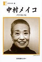 中村メイコ―メイコめい伝 (人間の記録)